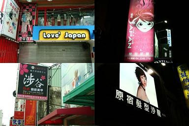 台湾 哈日族の店