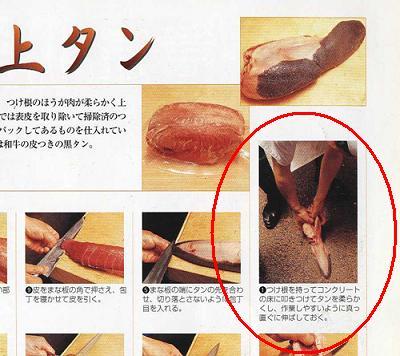 「韓国料理」 柴田書店 床で叩く