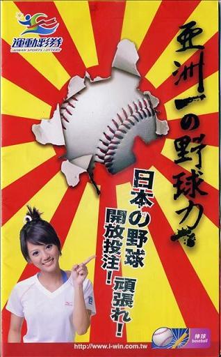台湾 日本 野球 亜州一の野球力