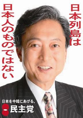 民主党 売国 鳩山由紀夫 日本は日本人のものではない