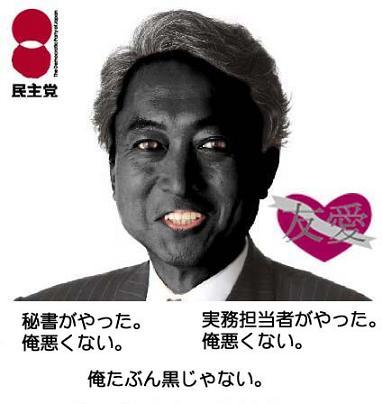 民主党 売国 鳩山由紀夫 俺はたぶん黒じゃない