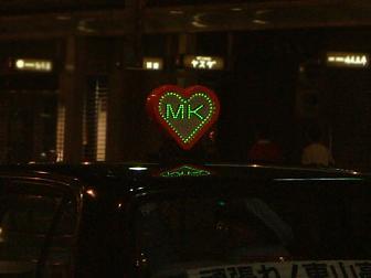 韓国 MKタクシー 在日朝鮮人 雲助