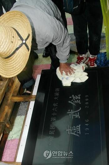 韓国 盧武鉉前大統領の遺骨箱