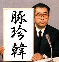 小渕恵三 豚珍韓