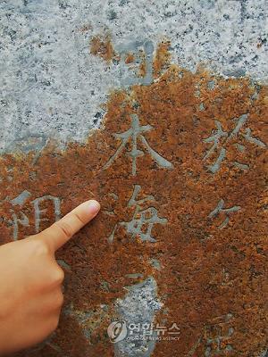 韓国 蔚山 防波堤記念碑