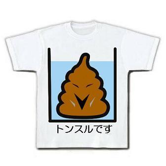 韓国 トンスル うんこ酒 大便酒 Tシャツ