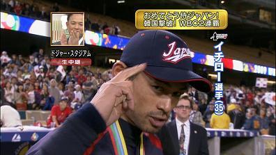 WBC 日本代表 イチロー