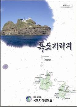 韓国 独島地理誌
