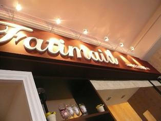 台湾 メイド喫茶 FATIMAID