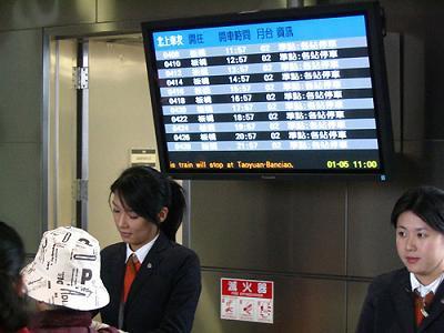 THSR 台湾高鉄