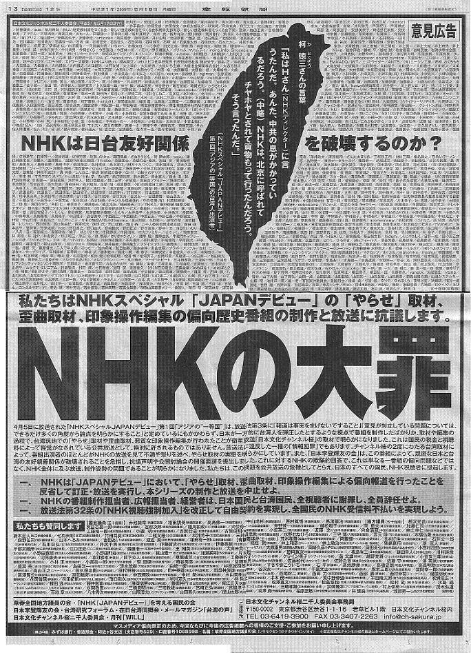 NHKの大罪