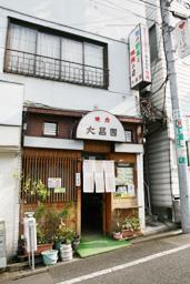 韓国 どぶろく 旬の野菜と焼肉の店を掲げる「大昌園」