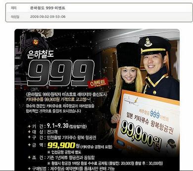 韓国 銀河鉄道999