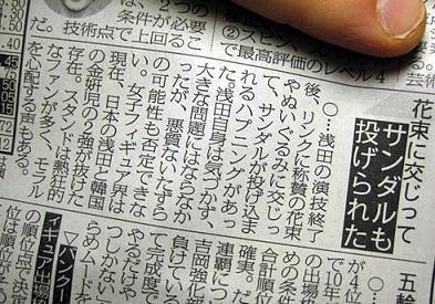 浅田真央 サンダル事件