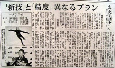 浅田真央 キム・ヨナ