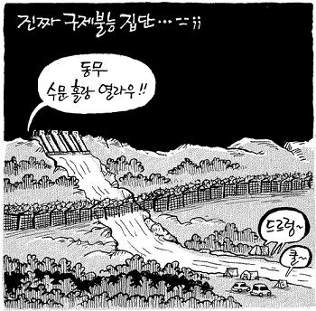 韓国 救済不可能な集団
