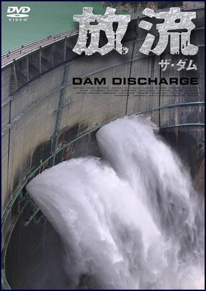 ダム 放流