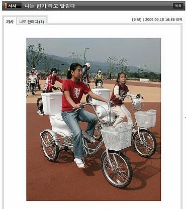 韓国 便器自転車