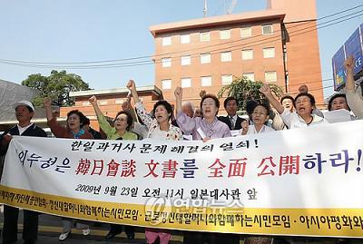 韓国 韓日基本条約を結んだ会談の文書公開を求める市民団体ら