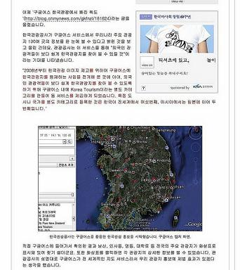 韓国 グーグル 観光地図