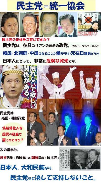 民主党 統一教会