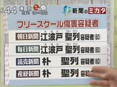 韓国人 日本人強姦の実態