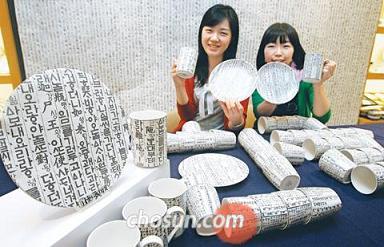 韓国 ハングル食器 呪いのアイテム