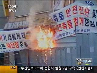 韓国 燃える商店街