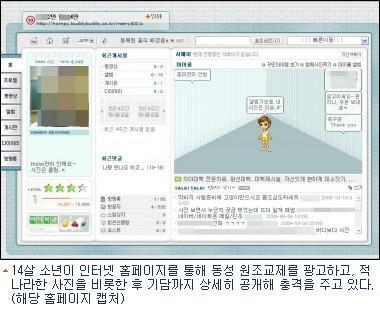 韓国 同性愛 ゲイ