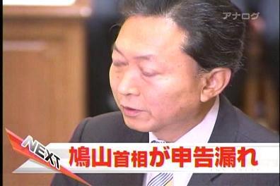 鳩山首相が申告漏れ