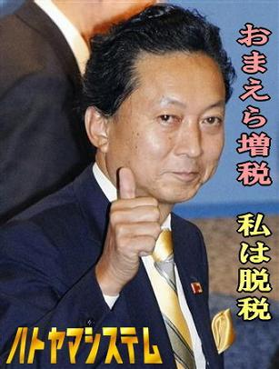 売国奴 脱税総理 鳩山由紀夫 鳩左ブレ おまいら増税 私は脱税