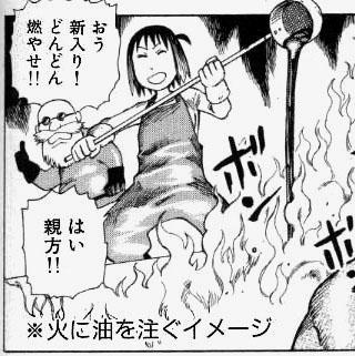 火に油を注ぐイメージ