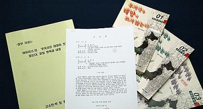 韓国 スパイ小説『富士山は太陽が昇らない』