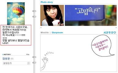 韓国 歌手 シオン ミニホームページ