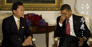 売国奴鳩山 オバマ なんだこの馬鹿