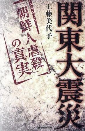 関東大震災 「朝鮮人虐殺」の真実