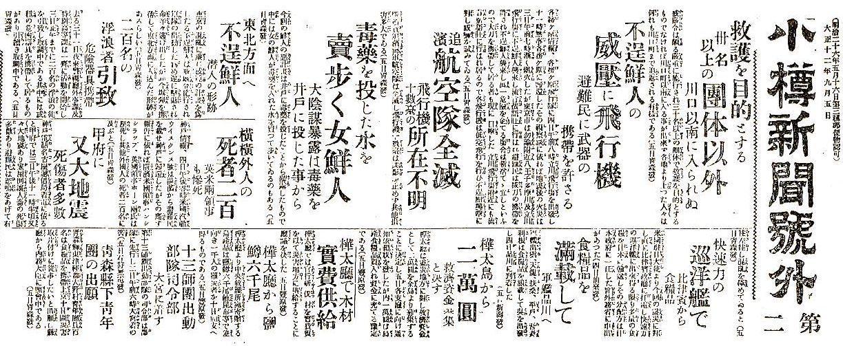 関東大震災