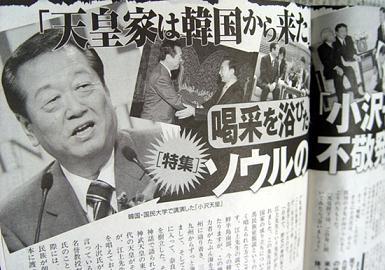 売国奴 民主党 小沢一郎