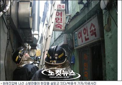 韓国 火事