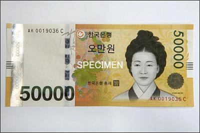 5万ウォン紙幣