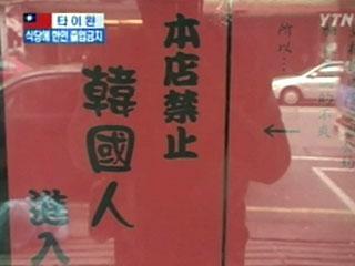 台湾 韓国人 入店禁止