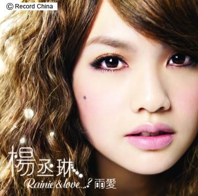 台湾 楊丞琳 レイニー・ヤン