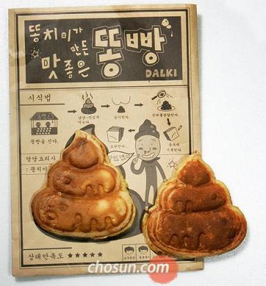 韓国 ウンチ焼き