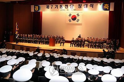 第7機動戦団の創設式のもよう=1日、釜山(聯合ニュース)