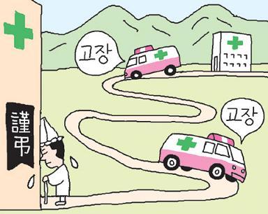 韓国 救急車 故障