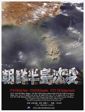 朝鮮半島沈没