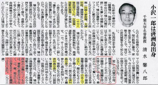 小沢一郎 土井たか子 福島瑞穂 菅直人 韓国系