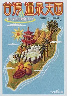 台湾 温泉天国