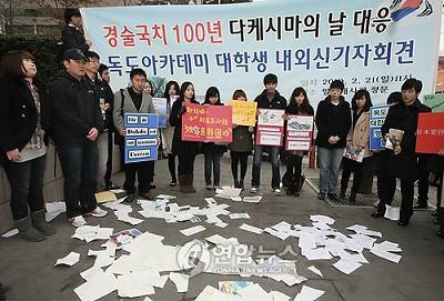 韓国 竹島抗議デモ