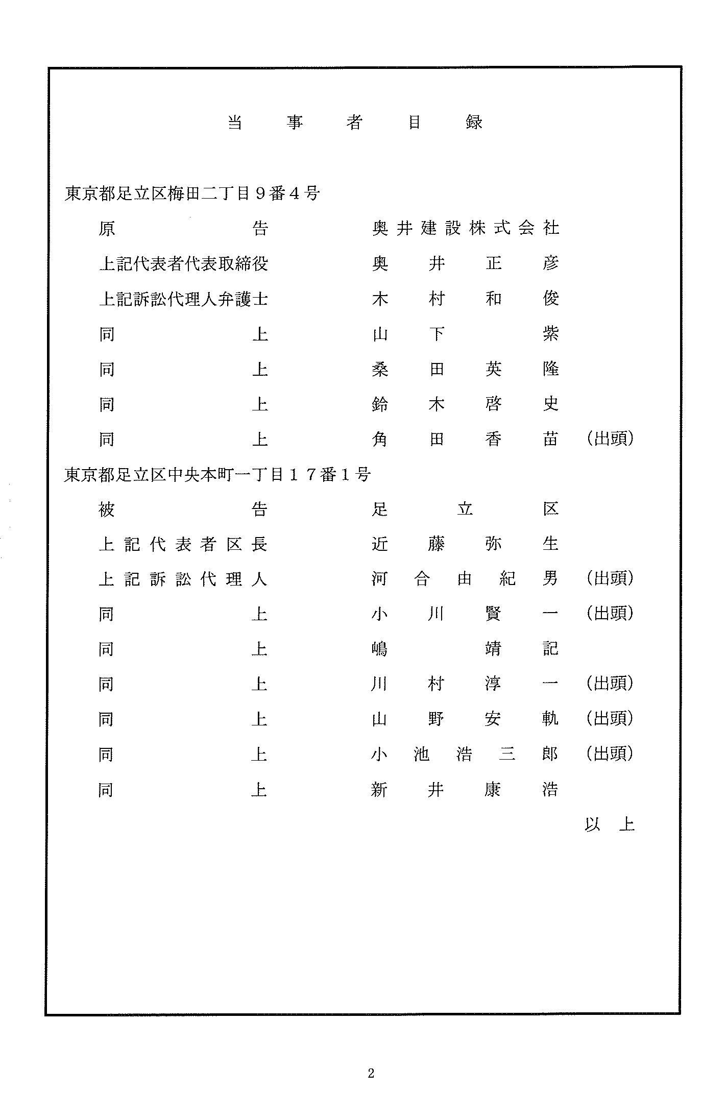 停止 奥井 営業 株式 建設 会社